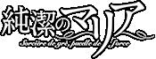 TVアニメ「純潔のマリア」公式サイト